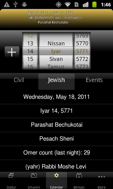 OKtm Siddur Ari - screenshot