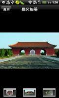 Screenshot of 十三陵-TouchChina