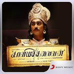 Kaaviya Thalaivan Movie Songs