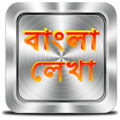 Bangla Lekha