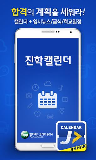 진학캘린더_급식 학교일정 가정통신문 봉사활동 추천대학