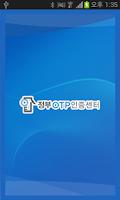 Screenshot of GOTP 정부OTP인증센터
