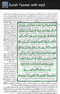 Surah Yaseen with mp3 - screenshot thumbnail