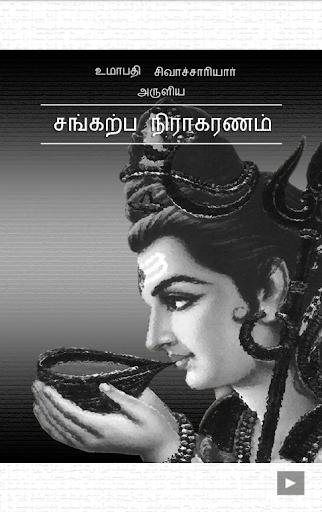Sankarpa Nirakaranam