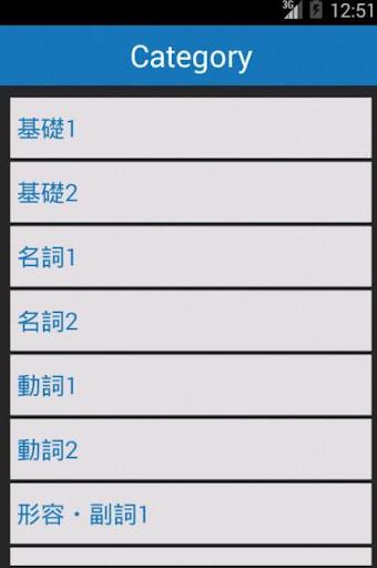 【免費教育App】台湾の中国語単語帳-初級編--APP點子