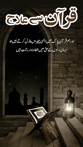Quran Se Ilaj in Urdu