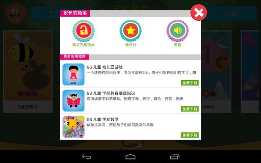 免費下載教育APP|儿童 幼儿园游戏 app開箱文|APP開箱王