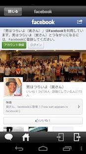 NengaraNenju OtokowaTsuraiYo- screenshot thumbnail