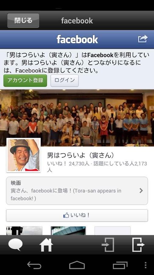 NengaraNenju OtokowaTsuraiYo- screenshot