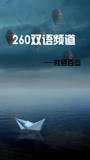 260双语社会百态