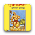 Hindi - Ramayan Sundar Kaand icon