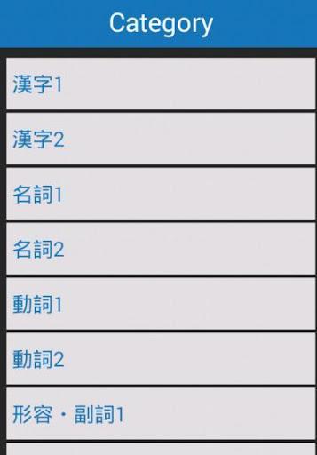 日檢N4級單字帳500