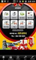 Screenshot of 제주여행
