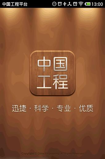 中国工程平台