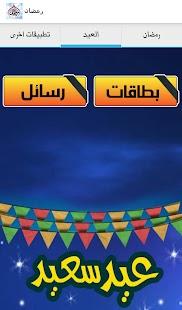 بطاقات رسائل رمضان والعيد 2015- صورة مصغَّرة للقطة شاشة