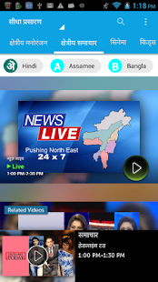 BSNL Mobile TV, Live TV - screenshot thumbnail