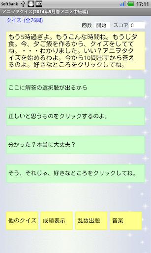 アニヲタクイズ 2014年5月春アニメ中級編