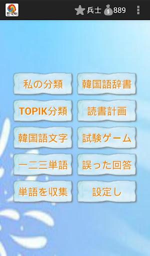 韓国語学ぶ TOPIK