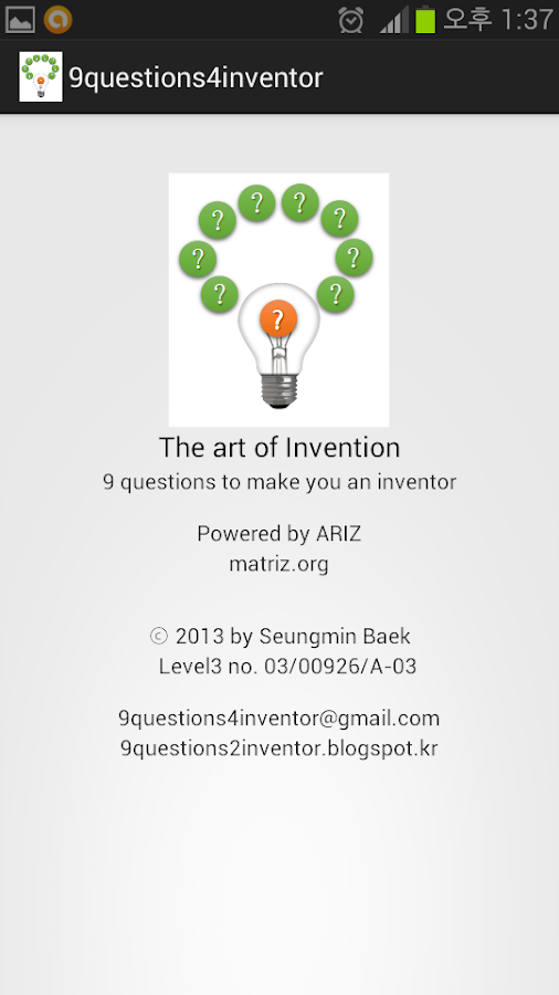 9 questions for inventor - screenshot