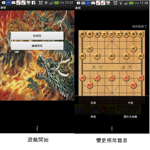 象棋 LOGO-APP點子