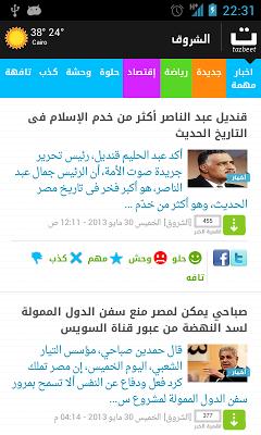 اخبار الشروق - screenshot