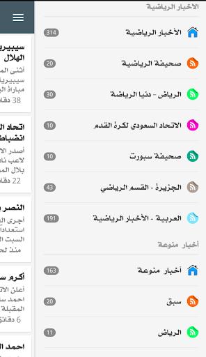 كل اخبار السعودية