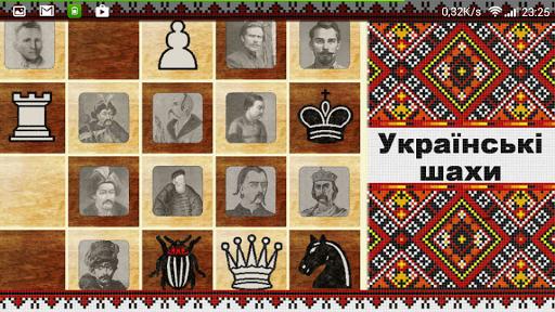 Українські шахи