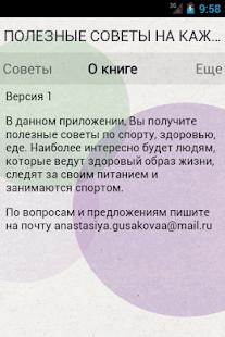 ПОЛЕЗНЫЕ СОВЕТЫ НА КАЖДЫЙ ДЕНЬ - screenshot thumbnail