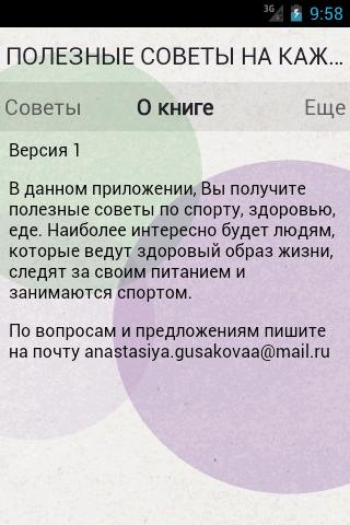 ПОЛЕЗНЫЕ СОВЕТЫ НА КАЖДЫЙ ДЕНЬ - screenshot