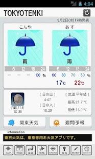 東京天気- screenshot thumbnail