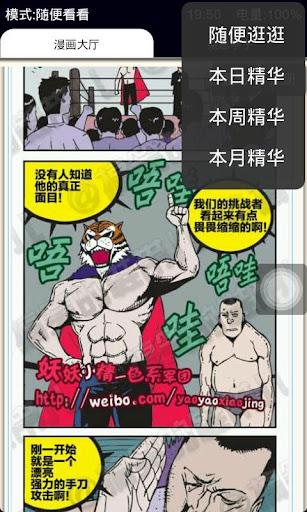 玩免費書籍APP|下載韩国内涵漫画MX2至尊版 app不用錢|硬是要APP