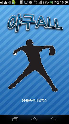 야구 ALL - 모든 야구 정보 야구통합 야구ALL