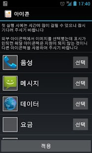 무료통화조회 - screenshot thumbnail