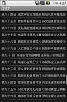 Screenshot of 红楼梦