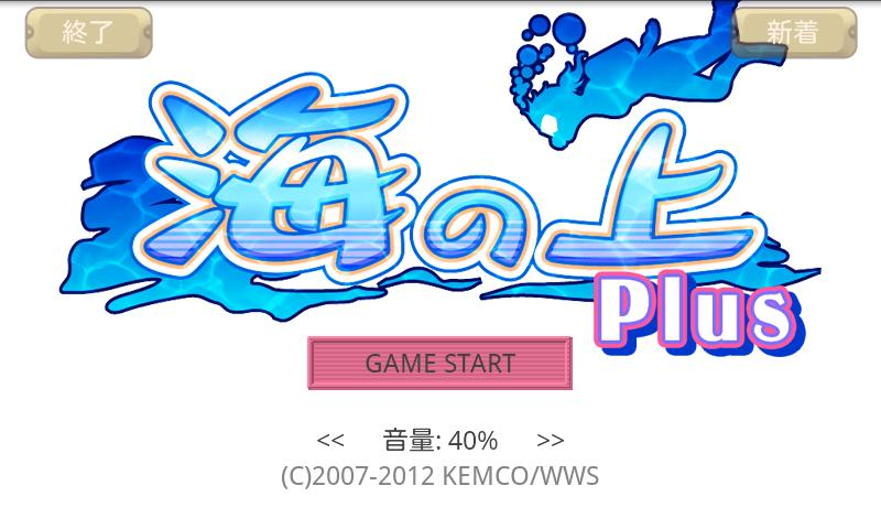 SLG 海の上 - KEMCO- screenshot