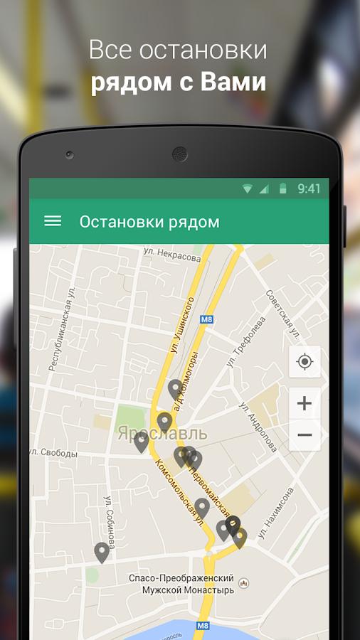 Транспорт Ярославля-