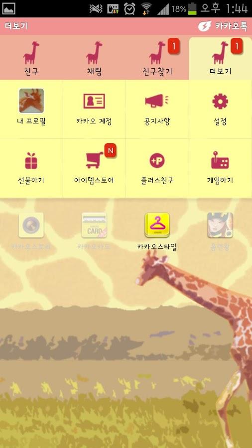 기린테마-카카오톡.kakao talk - screenshot