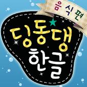 딩동댕 한글 - 음식편