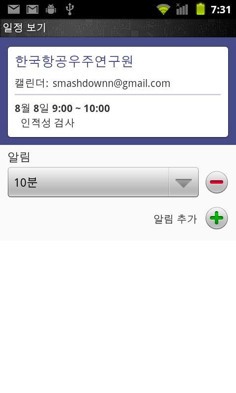 취업노트- screenshot