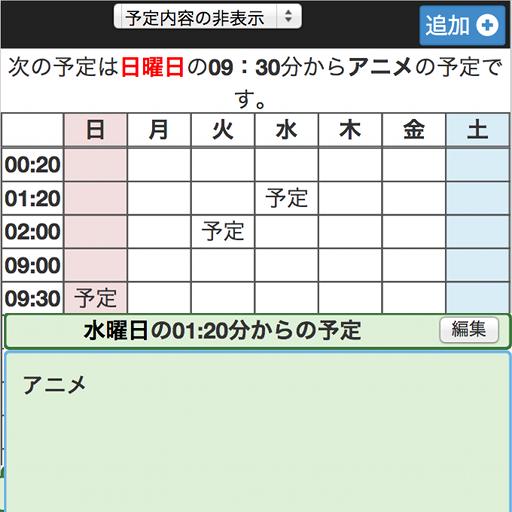 時間割&スケジュール管理アプリ 生活 App LOGO-硬是要APP