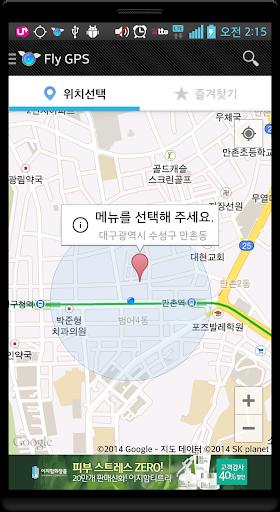FlyGps - 날다GPS Fake GPS