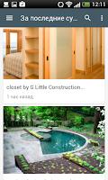 Screenshot of Interior Ideas