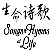 Songs and Hymns of Life