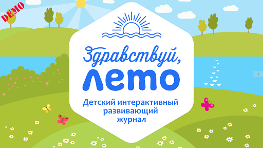 Summer - kids educational game