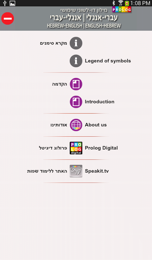 HEBREW Dictionary | PROLOG (d) - screenshot