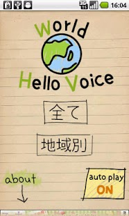 WorldHelloVoice(Greeting)- screenshot thumbnail