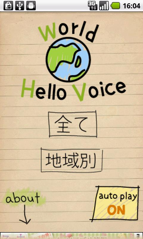 WorldHelloVoice(Greeting) - screenshot