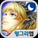 드래곤길드 공식커뮤니티 헝그리앱 logo