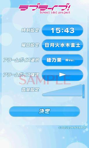 【免費娛樂App】ラブライブ!モーニングコール2-APP點子