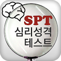 SPT 심리성격 테스트 icon